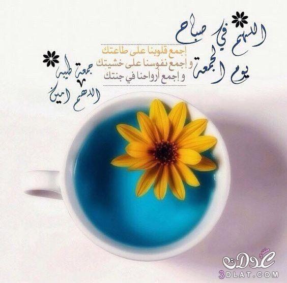صور جمعه مباركه 2021 صور تهانى بيوم الجمعه 2021 صور ادعيه ليوم الجمعه In 2021 Quran Quotes Love Good Morning Images Wallpaper Quotes
