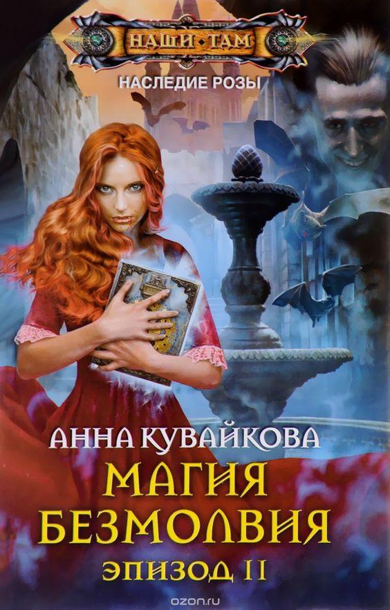 Магия безмолвия. Эпизод II - Анна Кувайкова