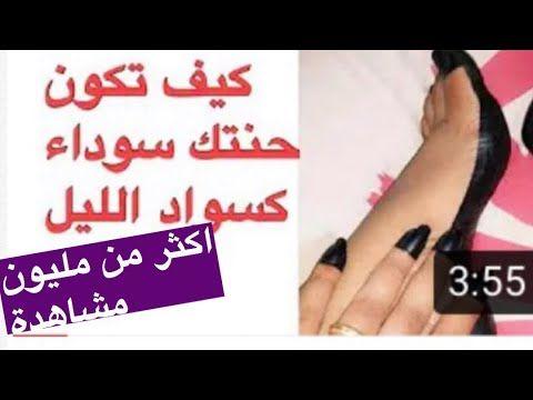 سر سواد الحنة السودانية طريقة عجن الحنة How To Make Your Henna Black Youtube Henna How To Make Youtube