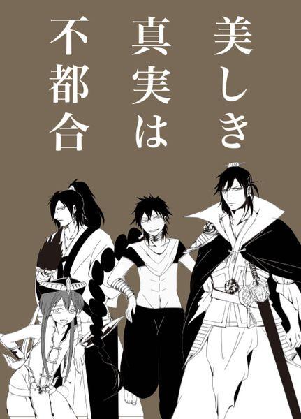 Magi: The Labyrinth of Magic// Ren Kouen,Ren Koumei,Ren Kouha and Judal