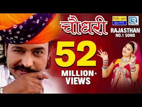 Choudhary No 1 Rajasthani Video Song Durga Jasraj Marwadi Dj Songs New Rajasthani Song 2019 Youtube New Dj Song Dj Songs Songs
