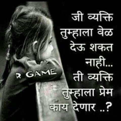 Sad Girl Images With Quotes In Marathi | Wallpaper Images
