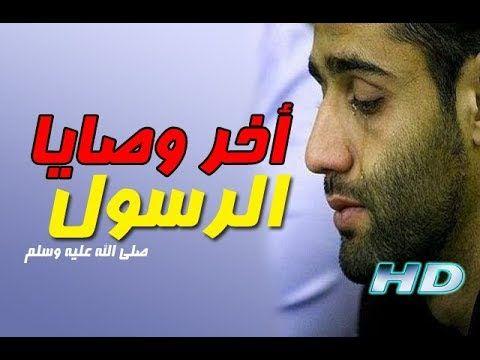 إستمع آخر كلام قاله محمد رسول الله قبل وفاته يبكي الحجر Youtube Incoming Call Screenshot Incoming Call