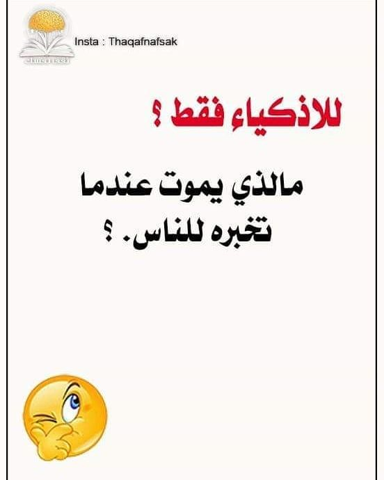 Pin By منوعات مفيدة On ألغاز Quotes Arabic Quotes Traffic Signs
