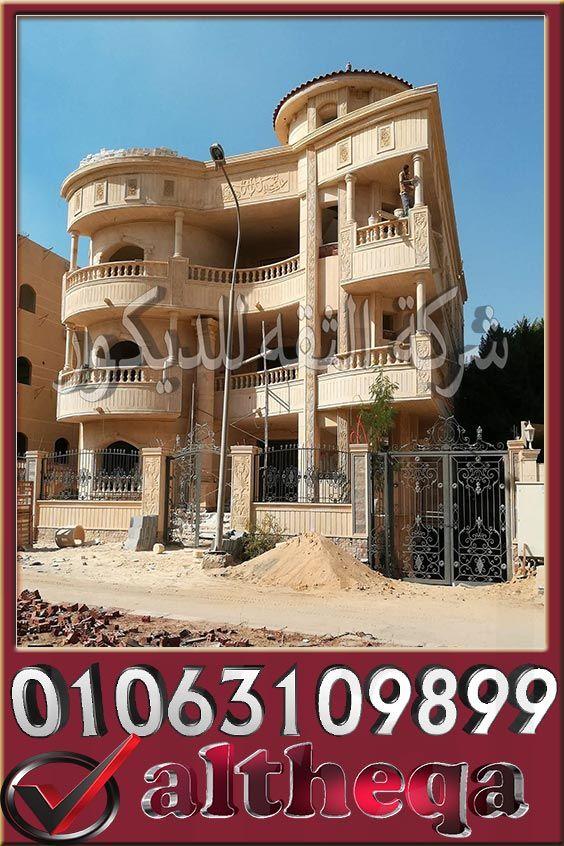 واجهات منازل مصريةريفية اشكال واجهات عمارات واجهات منازل مصرية حديثة اشكال واجهات منازل واجهات بيوت مصرية House Styles Modern House Mansions