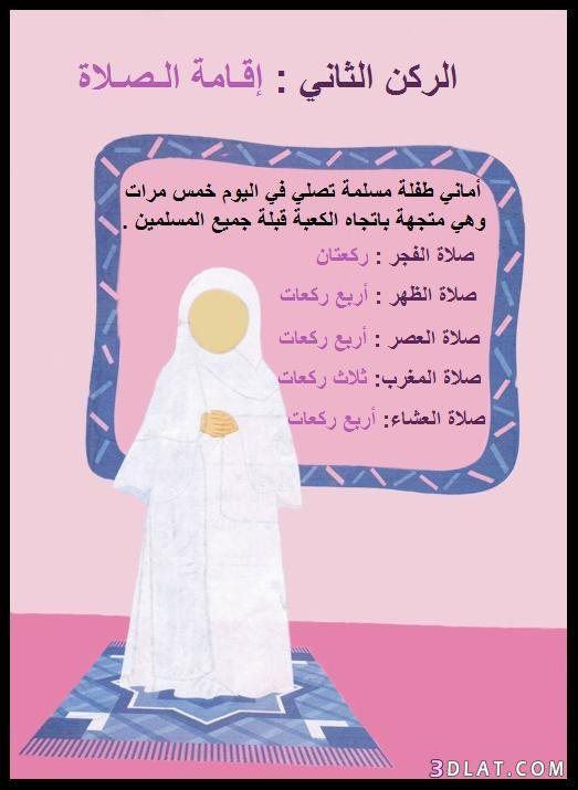 اركان الاسلام بالصور للاطفال اركان الاسلام 13610406921 Jpg Baby Education Photo Posters Photo