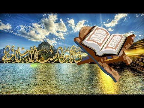 سورة من القرأن تجلب الرزق وتبطل السحر والحسد وتحرق الشيطان Doua