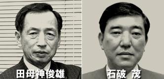 【衝撃発言!】 田母神氏、「石破氏は総理にしてはいけない」 | Amp.  http://a-mp.jp/article.php?id=1699