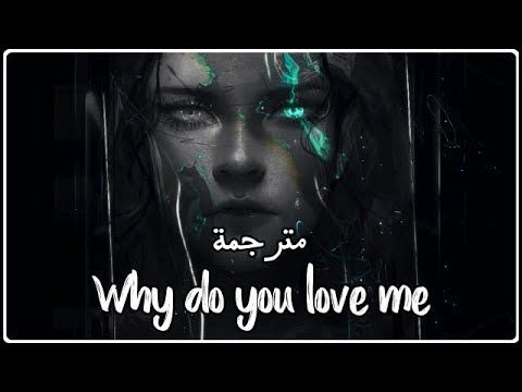 Charlotte Lawrence Why Do You Love Me مــ تــرجـمـة ترجمة صحيحة My Love I Love You Lawrence