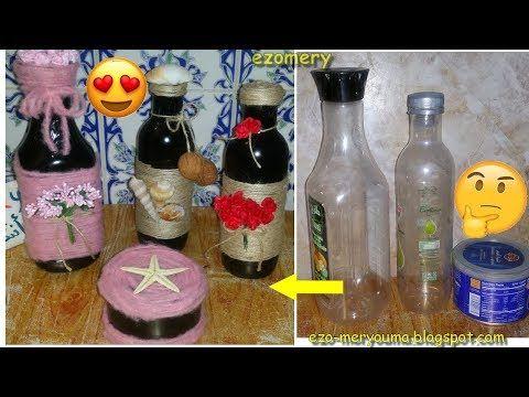 اعادة تدوير قارورات البلاستيك الى ديكورات منزلية تحفة اصنعيها بنفسك Diy Old Plastic Bottle Youtube Bottles Decoration Home Decor Bottle