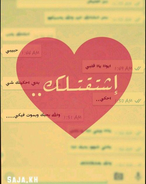 اجمل الصور خلفيات واتس اب 2020 مكتوب عليها كلمات حلوه فوتوجرافر Arabic Quotes Broken Heart Wallpaper Poetry Pic