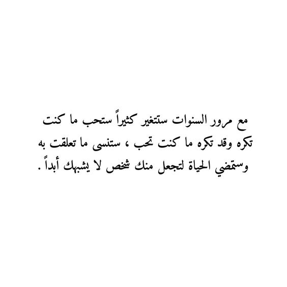 Pin By ساره يسرى On Life Quotes Life Quotes Arabic Quotes Words