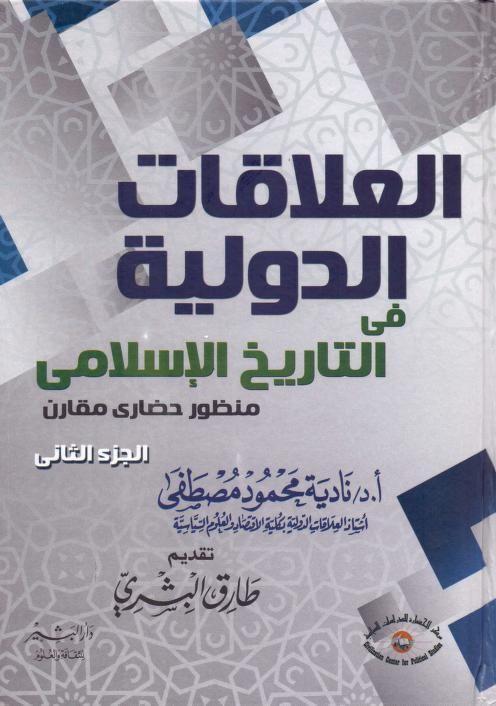 كتب منوعة المائة الرابعة Pdf Free Download Borrow And Streaming Internet Archive Internet Archive Arabic Books Books