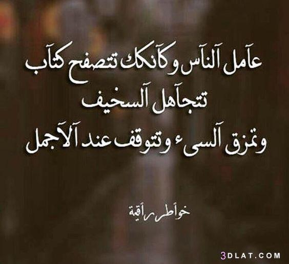 حكم و أمثال و كلام من ذهب حكم وأقوال رائعة ومتنوعة Love Smile Quotes Lovely Quote Good Morning Beautiful Flowers