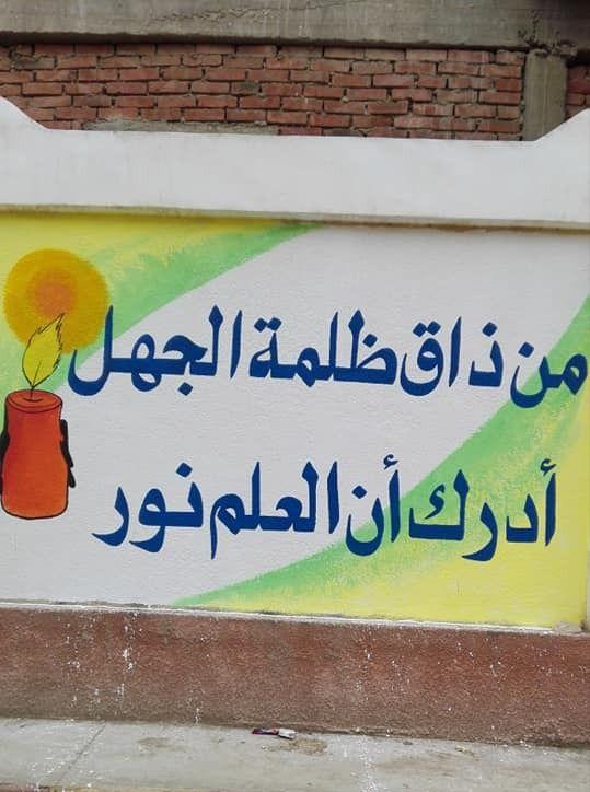 من ذاق ظلمة الجهل أدرك ان العلم نور مصطفى نور الدين Graffiti Drawing Graffiti Art