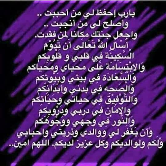 اللهم امين يارب العالمين Words Arabic Words Neon Signs