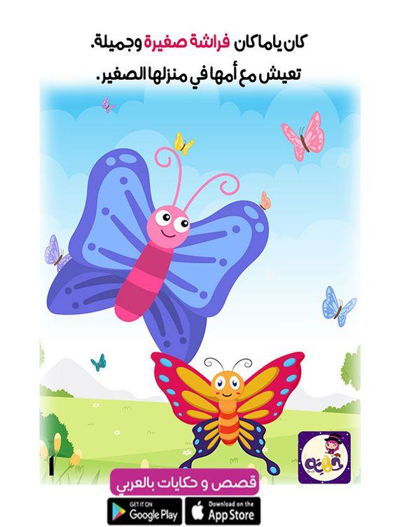 قصة عن فصل الربيع للاطفال قصة الفراشة الصغيرة بالصور بتطبيق قصص وحكايات بالعربي Arabic Kids Stories For Kids Minnie
