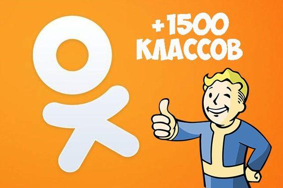 1500 лайков в Одноклассниках за 500 рублей