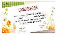صور شهادات شكر وتقدير نموذج شهادة تقدير وشكر فارغ Certificate Design Template Writing Paper Printable Certificate Background