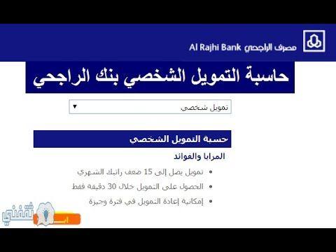 رقم حاسبة التمويل الشخصي بنك الراجحي 1441 احسب قيمة القرض والقسط Public