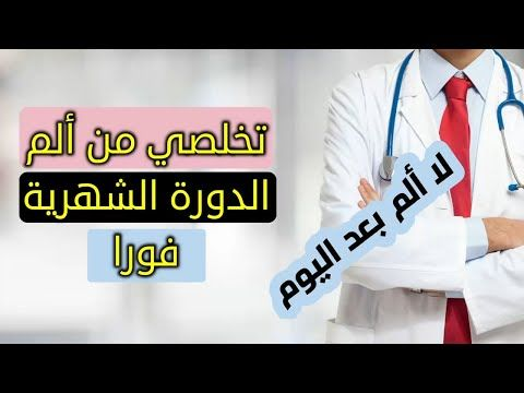 في العيادة 2 Filel3yada تنزيل الدورة الشهرية بدون الام علاج الام الدورة Youtube Blog Posts Blog