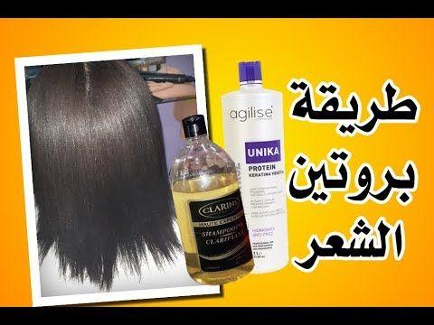 طريقة عمل بروتين الشعر يعالج ويرطب الشعر المتضرر بشرح سهل و مبسط مع خبيرة الحلاقة Youtube Keratin Clarins Protein