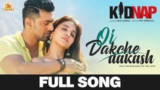 Oi Dakche Aakash Kidnap Dev Rukmini Jeet Ganguly Mp3 Song Free Download Songs Romantic Songs Mp3 Song