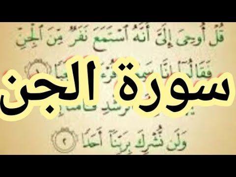 قطر الندى Youtube Arabic Calligraphy