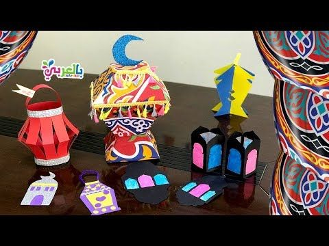 Diy Ramadan Decorations 2019 افكار جديدة عمل زينة رمضان2019 صنع فانوس رمضان Youtube Ramadan Decorations Crochet Symbols Crafts For Kids