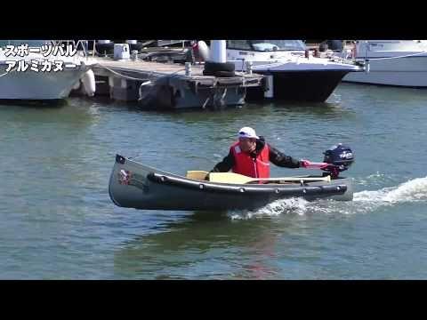 リトルボート販売 アルミカヌー スポーツパル カヌー ボート