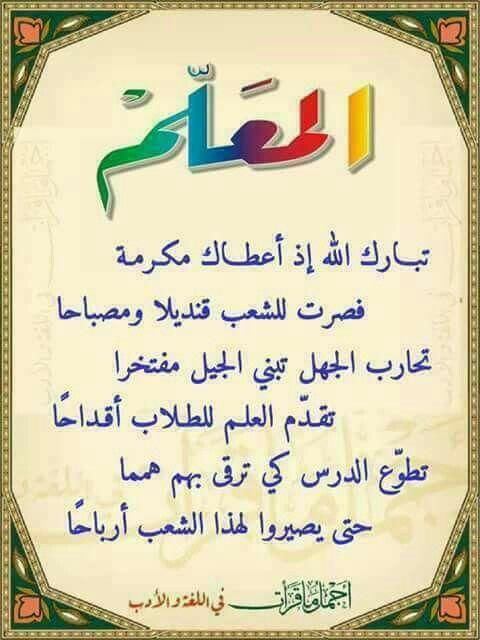 Pin By Zaynab On اللغة العربية Teachers Day Drawing Islamic Phrases Arabic Quotes