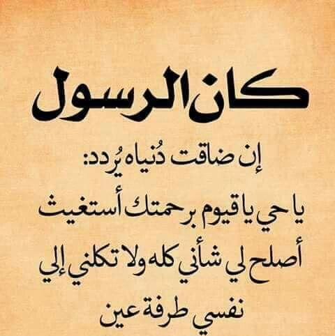Pin By عبدالحكيم المشرقي On إسلاميات Arabic Calligraphy Life Lessons Calligraphy