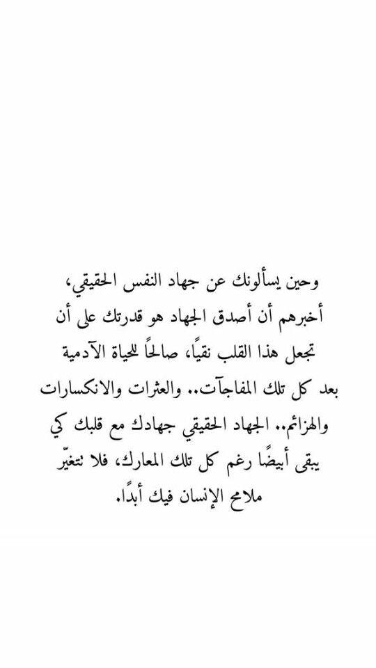 الحمد لله دائما و أبدا Words Quotes Quotations Quran Quotes