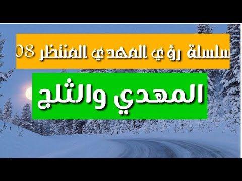 رؤية المهدي المنتظر 2019 ظهور المهدي والثلج والمسجد Youtube Youtube