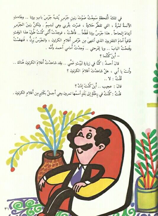 Pin By القراء On إصدارات دار ثقافة الأطفال العراقية Disney Characters Disney Princess Character