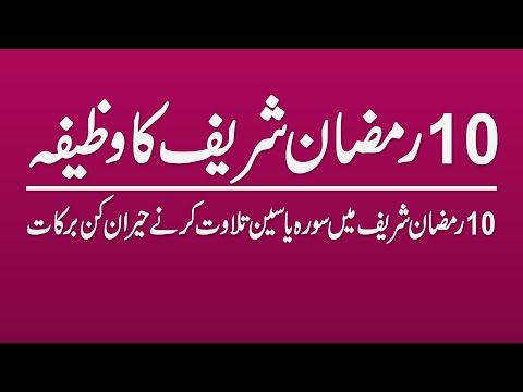 10 Ramzan Sharif Ka Wazifa Surah Yaseen Youtube Yaseen 10 Things Neche