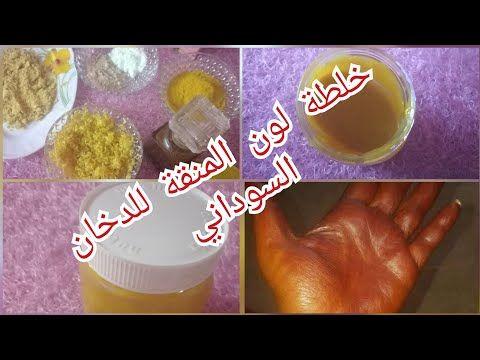خلطة لون المنقة للدخان السوداني لترطيب وتنعيم البشرة Youtube Popsockets Electronic Products
