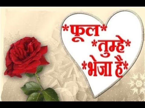Love You Whatsaap Video त मस अच छ क न ह Beautiful Amp Lovely Quotes Message In Hindi Youtube Youtube Minions