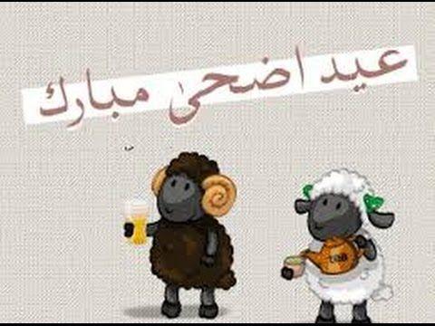 ذبح الأضحية عيد الأضحى عيد مبارك عيد سعيد كل عام وأنتم بخير إذا أعجبكم الفيديو فلا تترددوا بالإشتراك في القناة ومتابعة كل جديد سار Character Snoopy Art