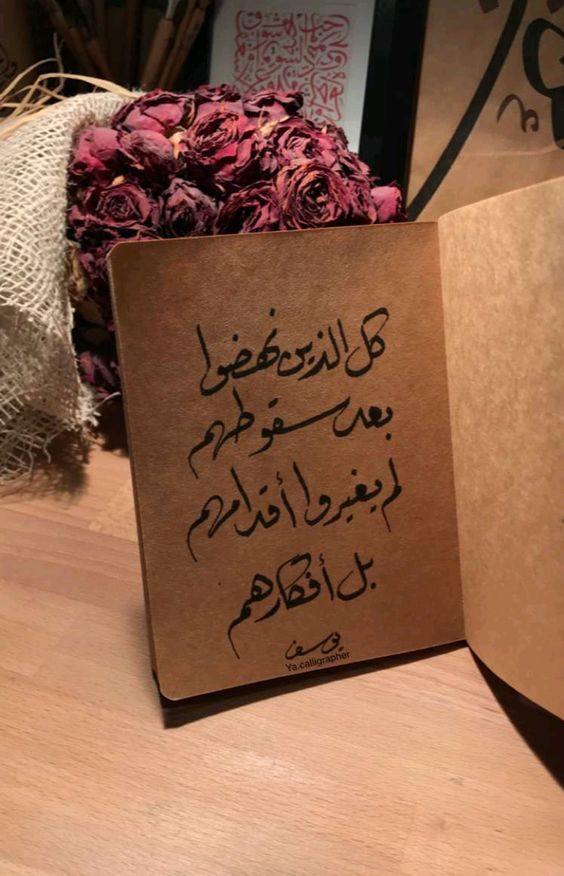 Most Quotes Words Quotes Postive Quotes Arabic Quotes