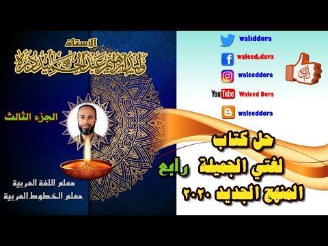 وليد دره أبوعبدالرحمن حل أسئلة لغتي رابع ج3 نص استماع الحمامة المطوقة ف2 Dora Movie Posters Youtube