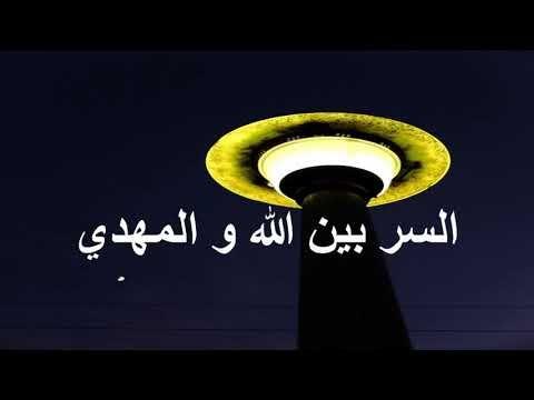المهدي المنتظر الحقيقي و السر بين الله و المهدي رسالة آخر الزمان 208 Youtube Movie Posters The Originals