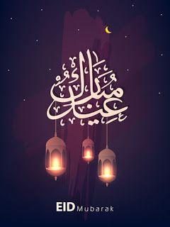 صور عيد الفطر 2020 اجمل صور تهنئة لعيد الفطر المبارك Eid Mubarak Greetings Eid Mubarak Eid Al Fitr