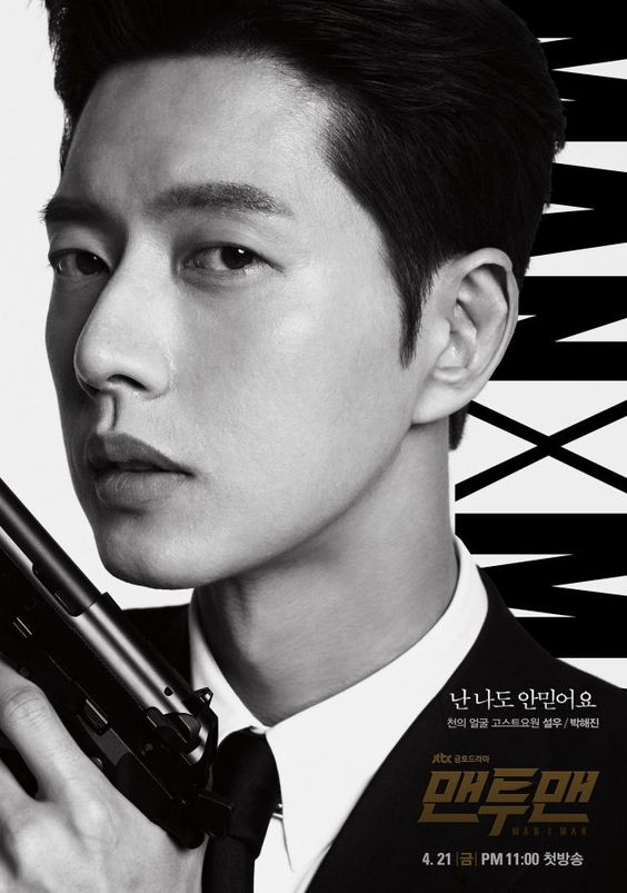 "[Photos] Added new posters for the upcoming #kdrama ""Man to Man"":"