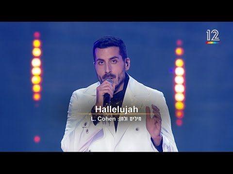 קובי מרימי Hallelujah מתוך הכוכב הבא לאירוויזיון בתל אביב Kobi Marimi Youtube Youtube Playlist Hallelujah