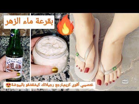 قنبلة تبيض الرجلين واليدين من أول مرة وحصريا على اليوتيب Youtube Skin Care Skin Womens Flip Flop