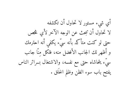 الانشغال بسرائر الناس يفتح سوء الظن Talking Quotes Islamic Phrases Photo Quotes