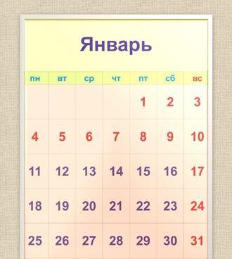 планинг календарь - фото 4