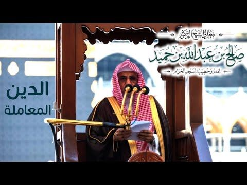 Friday Sermon At The Grand Mosque In Makkah English Translation With Grand Mosque Sermon English Translation