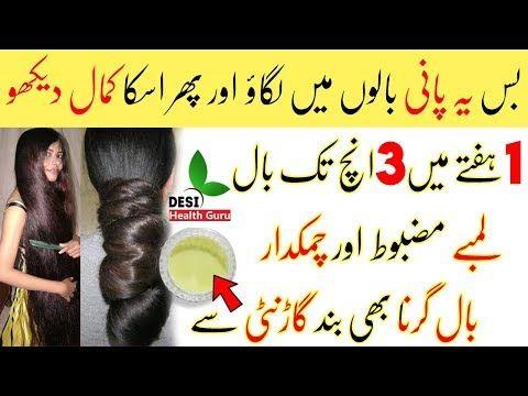 Ginger For Hair Growth Baal Lambe Karne Ka Tarika Grow Thicker Hair Fast Youtube Grow Thicker Hair Thick Hair Styles Hair Growth